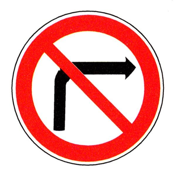 panneau interdiction de tourner droite r18 direct signal tique. Black Bedroom Furniture Sets. Home Design Ideas