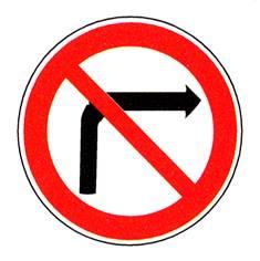 Panneau ´Interdiction de tourner à droite´ - R18